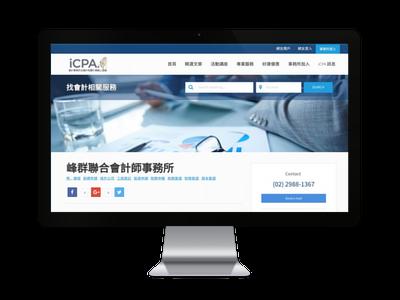 超越黃頁,iCPA.tw 是最好的事務所網頁登錄!