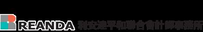 利安達平和聯合會計師事務所
